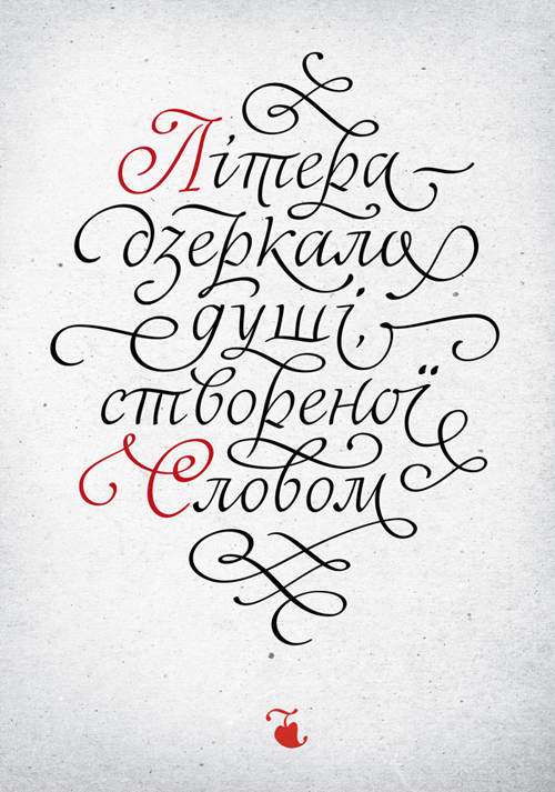 Typographic poster by Ksenia Belobrova