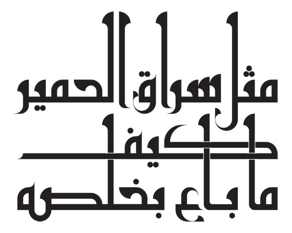 Creative Arabic Calligraphy: Designing the Letters