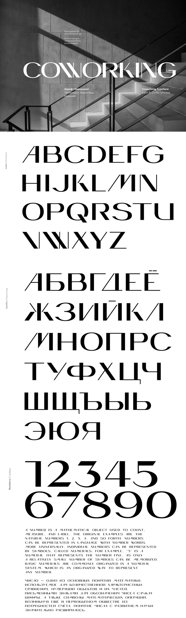 Coworking Free Font