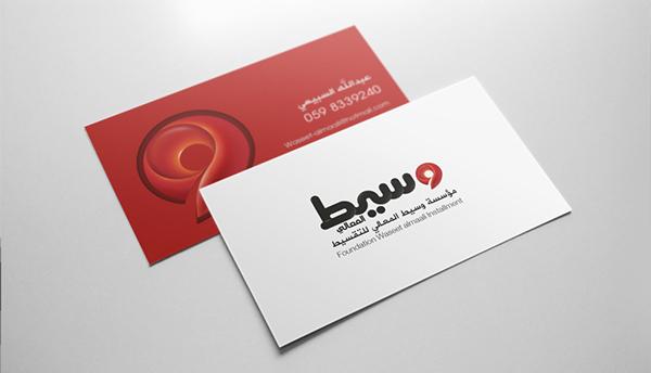 Waseet almaali Branding Business Card