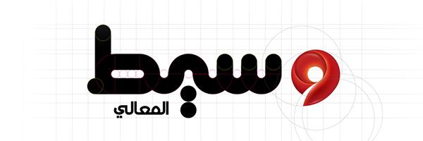Waseet almaali Branding Logo