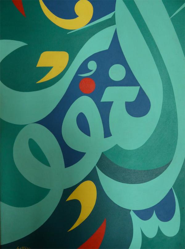 Islamic Calligraphy Art in Web Designing