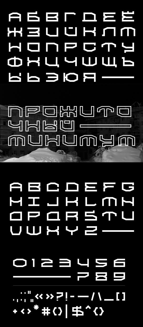 Ebenya Font Letters