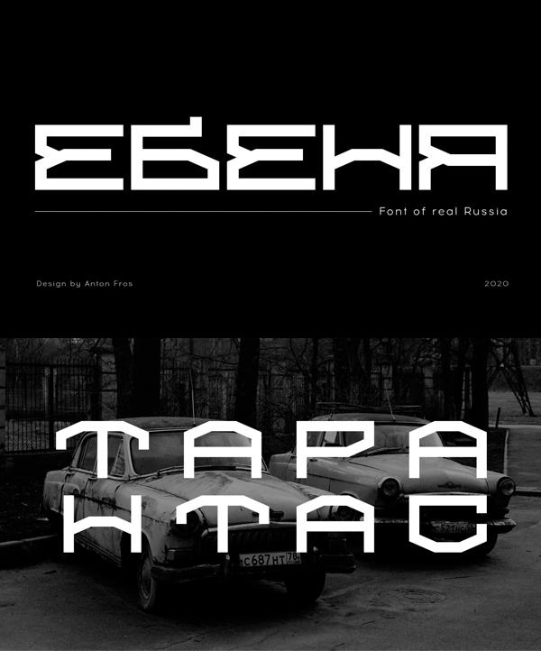 Ebenya Free Font
