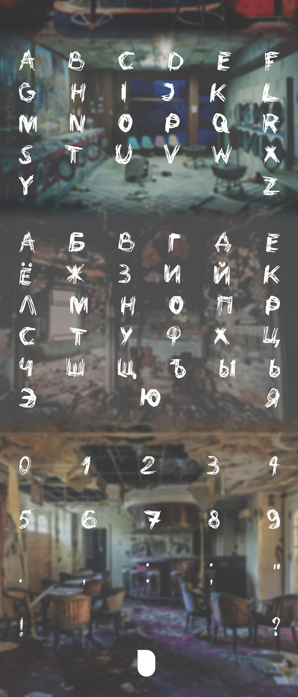 Ustroke Rough Font Letters