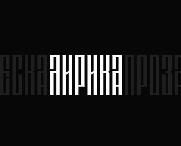 Lirica Free Font
