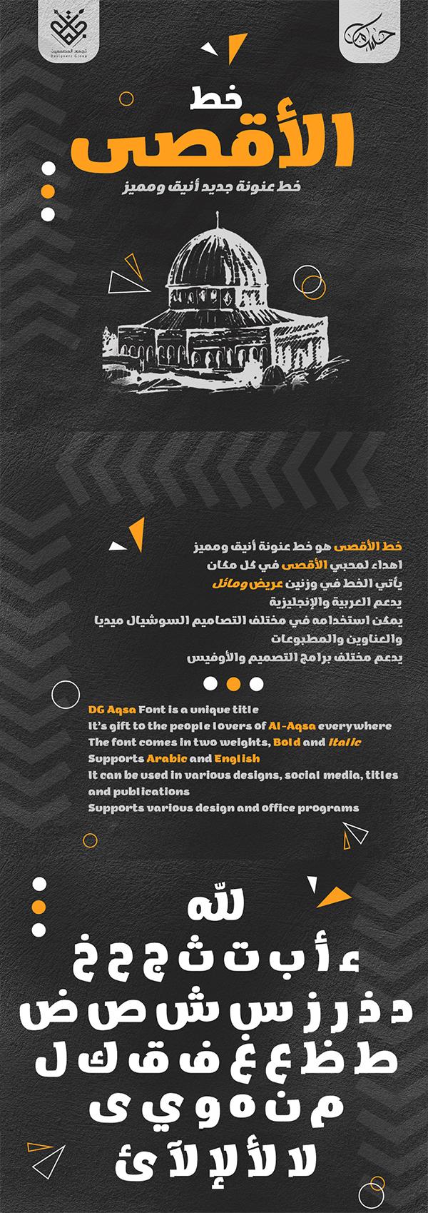 DG Aqsa Free Font